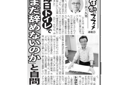 新聞掲載情報(2015年8月)