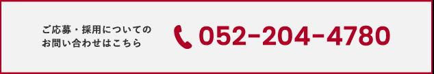 052-204-4780